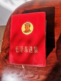 毛泽东选集    1968年沈阳印刷一卷本64开本的军内发行《毛泽东选集》封面带毛主席像    稀少     天下第一红色书店之书