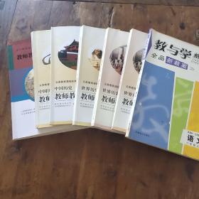 初中历史教师教学用书+初中语文全品教案