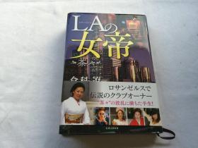 LAの女帝-茶々- / 仓科 辽【著】
