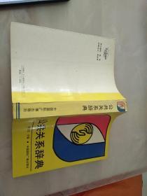 公共关系辞典
