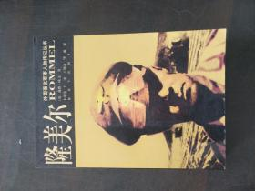 外国著名军事人物传记丛书:隆美尔