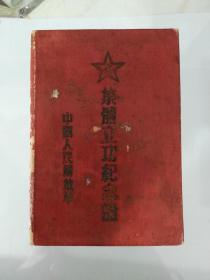 54年带毛主席,朱德头像的抗美援朝时期集体立功证