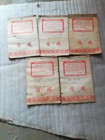 封面带毛主席语录信笺(16开,五本合售)
