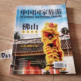 中国国家旅游(佛山)