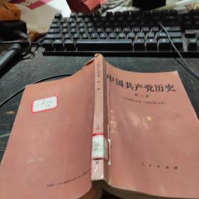 中国共产党历史 第三册