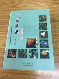 泉州本草 (中草药手册)晋江地区2