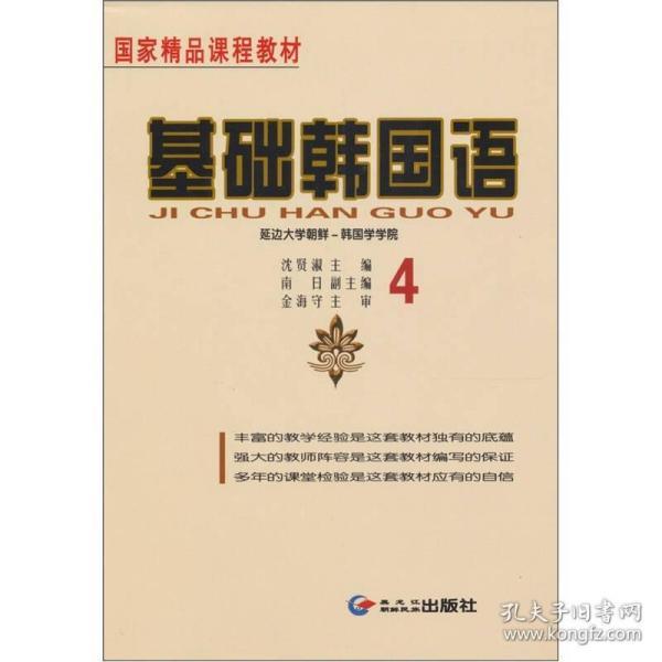 韩国语精读系列教材:基础韩国语4