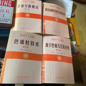 色谱技术丛书:色谱柱技术,色谱分析概论,高效液相色谱方法及应用,离子色谱方法及应用(第二版 4册)