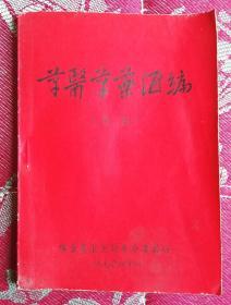 草医草药汇编(第二集)瑞金县,品好