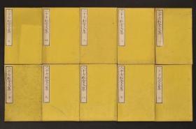 和刻本《二十七松堂文集》10册全 文久二年序 1861年 品佳