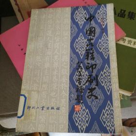 中国古籍印刷史