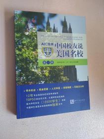 AIC佳桥中国校友说美国名校(第一辑)