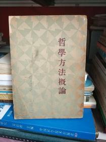 【民国23年】哲学方法概论