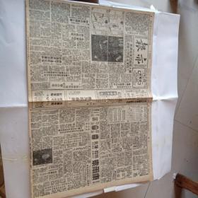 亦报1951年6月一日四版