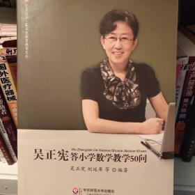 大夏书系·吴正宪答小学数学教学50问