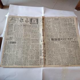 亦报1951年六月四曰四版