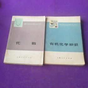 青年自学丛书——有机化学知识+代数共2本合售