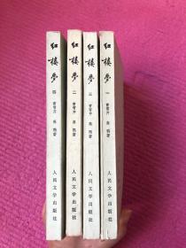 红楼梦 (一二三四册 )人民文学出版社