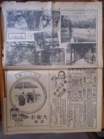 民国25年6月14日《大公报》 第九版、第十二版(每日画刊版)【天津市第一公园/曲廊】
