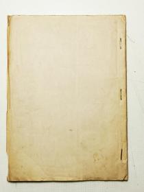 山东济南宏济堂主人乐镜宇《宏济堂乐家太乙神针秘诀》,白纸原装一册