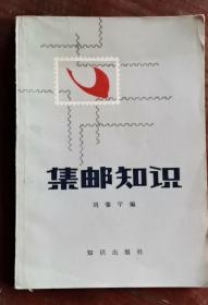 集邮知识 81年1版1印 包邮挂刷