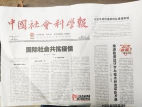 《中国社会科学报:》2020年12月24日