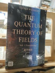 量子场论:第1卷 、第2卷  两本合售