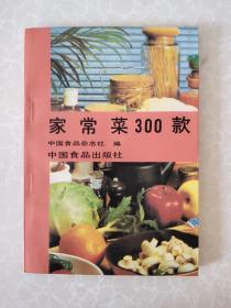 家常菜谱300款