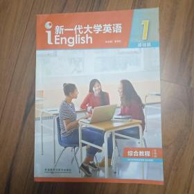 新一代大学英语1(基础篇综合教程智慧版)