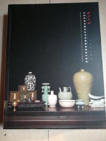 西冷印社二O二0年春季拍卖会:台湾早期收藏家李成发旧藏瓷器杂件专场