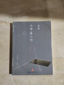 导演小津安二郎