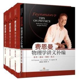 费恩曼物理学讲义123+补卷全套四卷