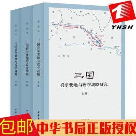 三国兵争要地与攻守战略研究(国家社科基金后期资助项目·全2册)