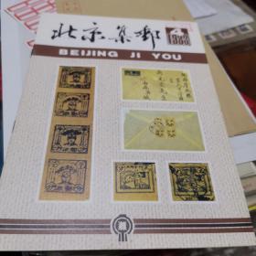 北京集邮 1983年4