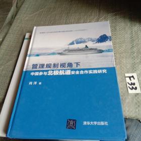 管理规制视角下中国参与北极航道安全合作实践研究