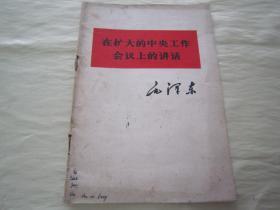 """初版一印""""精品红色文学""""《在扩大的中央工作会议上的讲话》,毛泽东 著,32开平装一册全。""""四川人民出版社""""1978年7月,四川初版一印刊行,品如图!"""