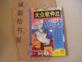 大众软件 2000年3月手册(无碟片)