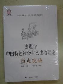 法理学,中国特色社会主义法治理论重点突破【未开封】