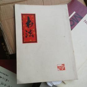 《书法》特殊创刊号,封面手写。
