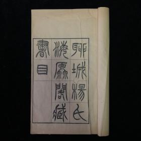 清光绪十四(1888)年《海源阁藏书目》聊城杨氏编目,一册
