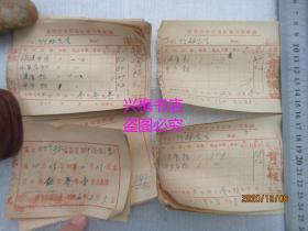 梅县捷音派报社报刊费收据(1956至1958年间)共24张——客家梅县地区老票证