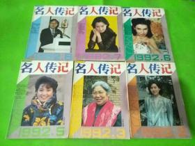 名人传记1992/2、3、5-8  共6本合售