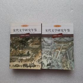 宋代文学研究年鉴(2006-2007)(2008-2009)【2本合售】