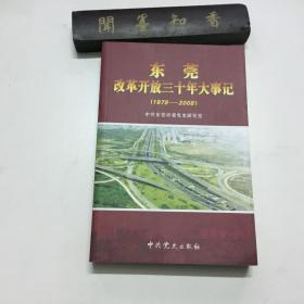 东莞改革开放三十年大事记:1978-2008