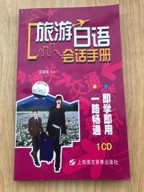 旅游日语会话手册