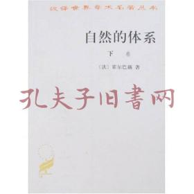 汉译世界学术名著丛书:自然的体系(上下)