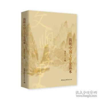 简明中国文学史读本