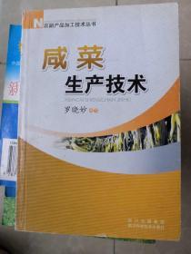 咸菜生产技术,