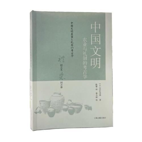 新书--中国文明农业与礼制的考古学