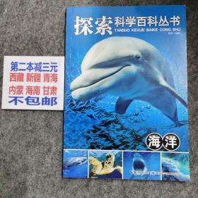 海洋-探索科学百科丛书